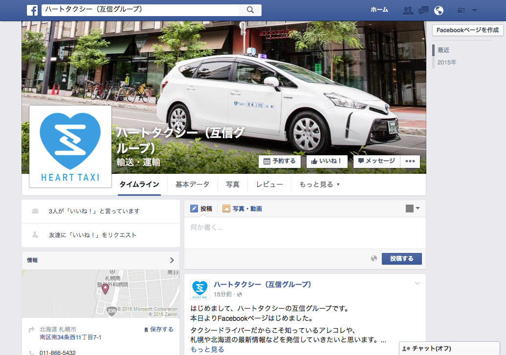 ハートタクシーFacebookページ開設しました